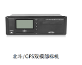北斗GPS全能型设备