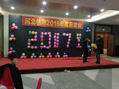 2017年会
